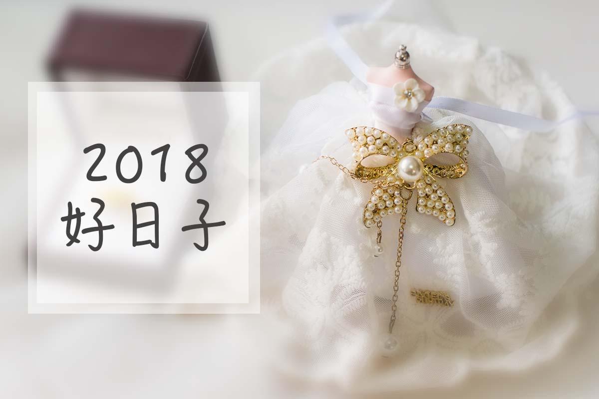 籌備婚禮,好日子,宜嫁娶,AMOR,愛情來了,2018好日子,娶老婆,嫁老公,良辰吉日